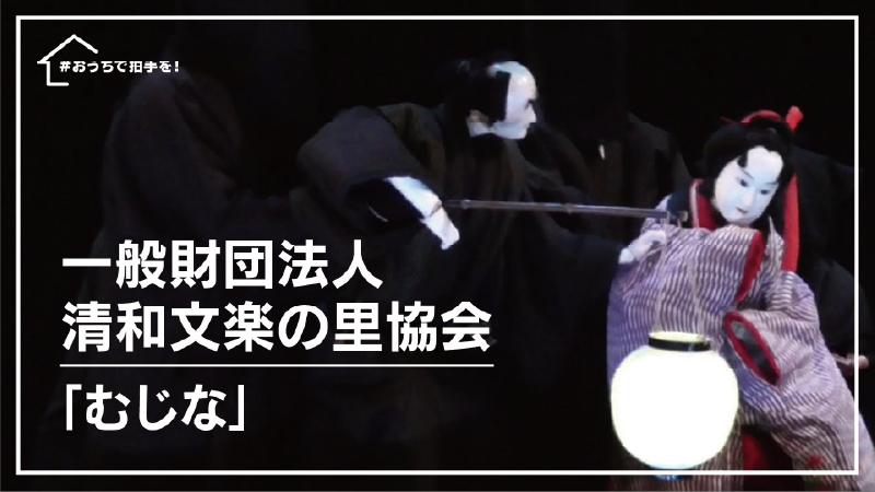 清和文楽の里協会
