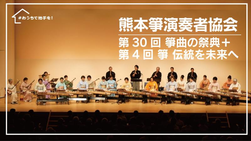熊本箏演奏者協会