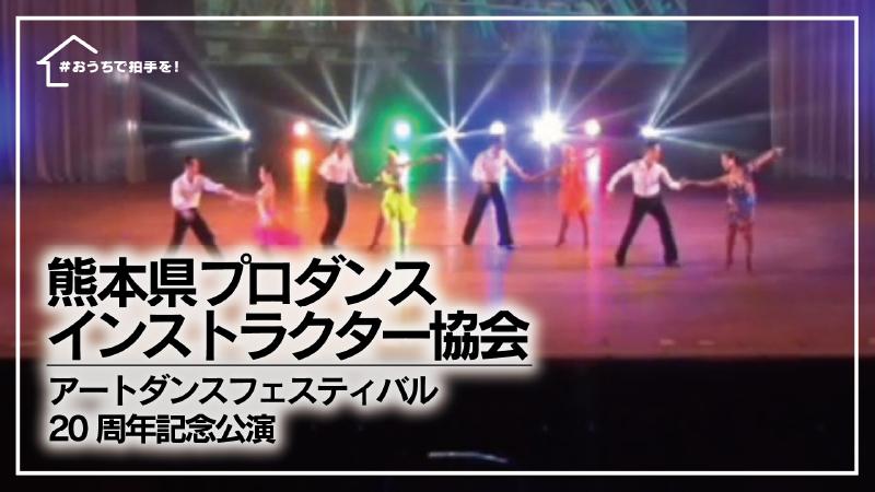 熊本県プロダンスインストラクター協会