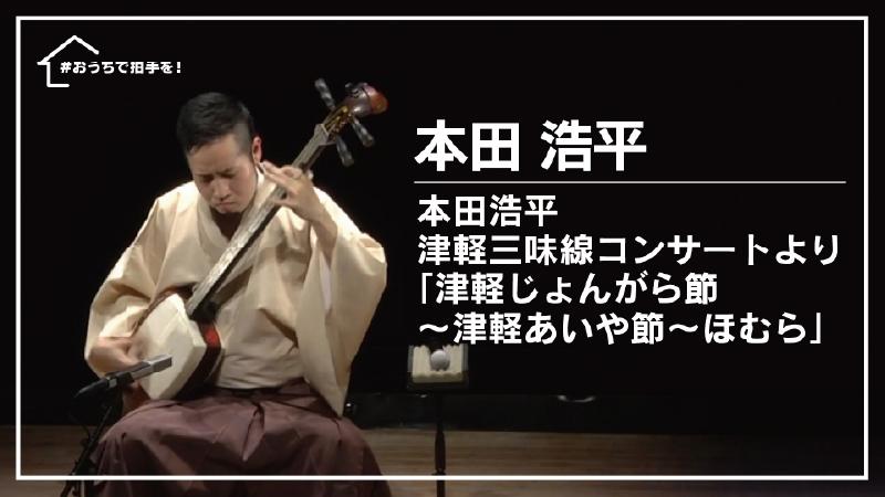 本田 浩平