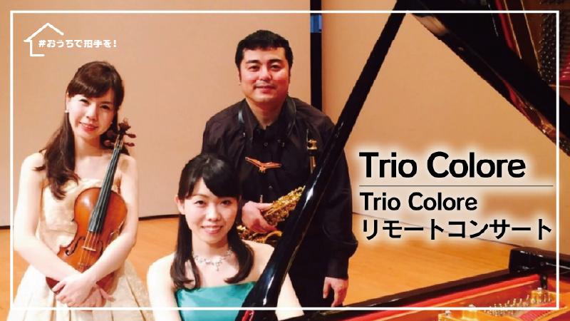 Trio Colore