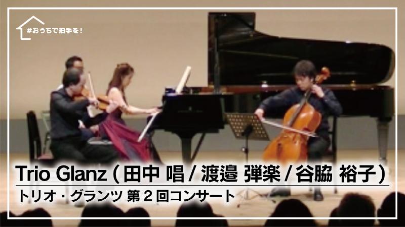 Trio Glanz (田中唱・渡邉弾楽・谷脇裕子)