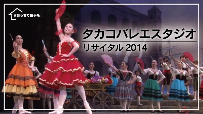 タカコバレエスタジオ