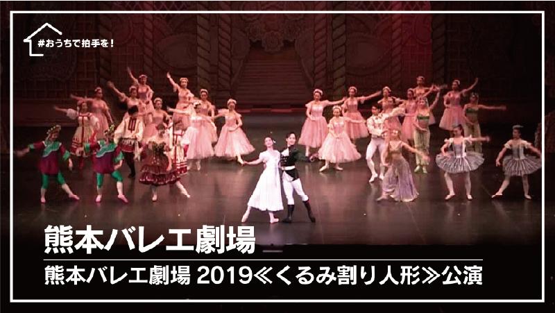 熊本バレエ劇場