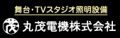 丸茂電機株式会社
