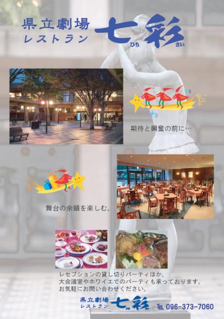 県立劇場レストラン  七彩