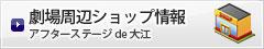 アフターステージ de 大江