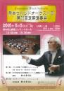 熊本ウインドオーケストラ 第28回定期演奏会 チラシ表