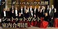 シュトゥットガルト室内合唱団