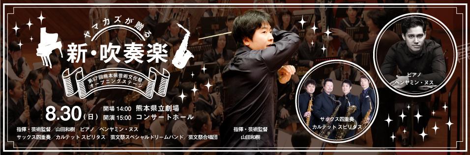banner_2015_geibunsai
