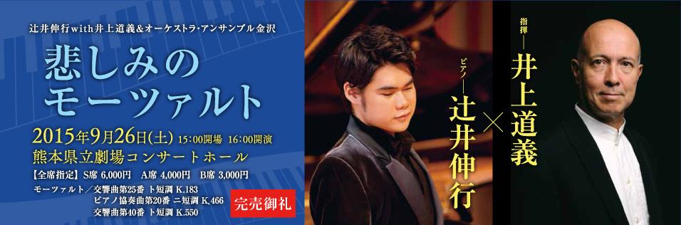 banner_2015_tsujii03