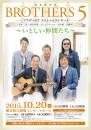 ブラザーズ5 スペシャルコンサート