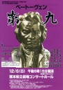 熊本県民第九の会