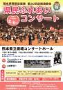 熊本県警察音楽隊 第30回定期演奏会「県民ふれあいコンサート」