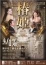 熊本シティ・オペラ協会 2016オペラ「椿姫」全3幕