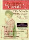 熊本ウインドオーケストラ第29回定期演奏会