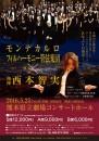 西本智美指揮 モンテカルロ・フィルハーモニー管弦楽団