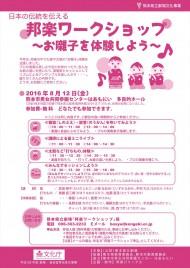 邦楽ワークショップ ~お囃子を体験しよう!~