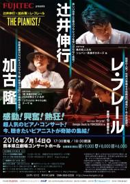 2016_tsujii_4