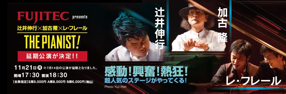 banner_2016_tsujii2