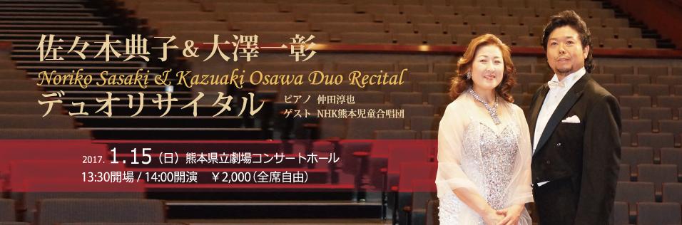 banner_2016_duorecital