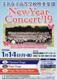 玉名女子高等学校吹奏楽部ニューイヤーコンサート'19