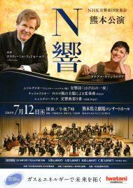 NHK交響楽団演奏会熊本公演チラシ表