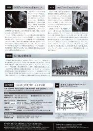 NHK交響楽団演奏会熊本公演チラシ裏