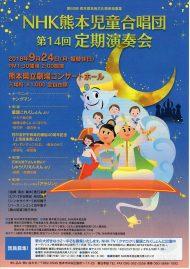 NHK熊本児童合唱団第14回定期演奏会チラシ表