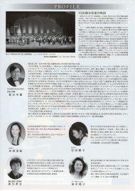 NHK熊本児童合唱団第14回定期演奏会チラシ裏