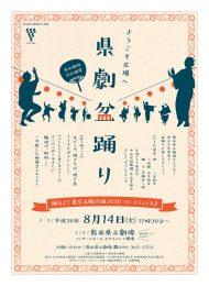 県劇盆踊りチラシ