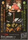 日本太鼓ジュニアコンクール熊本県大会