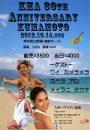 九州ハワイアン協会 第30回 熊本地区フラフェスティバル