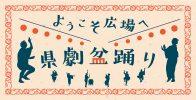 県劇盆踊り