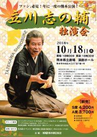 立川志の輔独演会チラシ