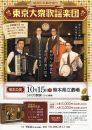 東京大衆歌謡楽団チラシ