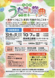 2018年九州のうたごえ祭典in熊本チラシ表