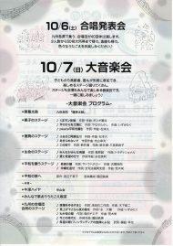2018年九州のうたごえ祭典in熊本チラシ裏