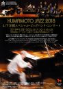 KUMAMOTO JAZZ 2018チラシ表