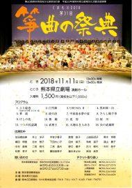 第31回 くまもと2018 箏曲の祭典