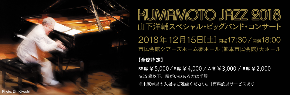 KUMAMOTO JAZZ 2018