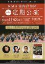 KMC室内合奏団第6回定期公演チラシ