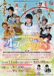 サムライ・ロック・オーケストラ2018熊本公演「マッスルファンタジー オズの魔法使い」表