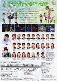 サムライ・ロック・オーケストラ2018熊本公演「マッスルファンタジー オズの魔法使い」裏