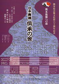 日本舞踊伝承の会