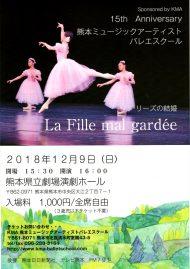 15周年記念 熊本ミュージックアーティストバレエスクール発表会