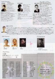 15周年記念 熊本ミュージックアーティストバレエスクール発表会 裏