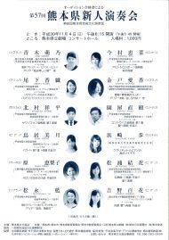 第57回 熊本県新人演奏会チラシ表