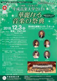 平成音楽大学2018 華麗なる音楽の祭典チラシ表