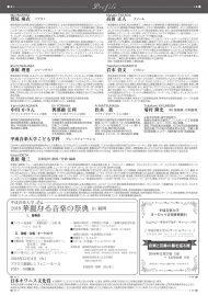 平成音楽大学2018 華麗なる音楽の祭典チラシ裏